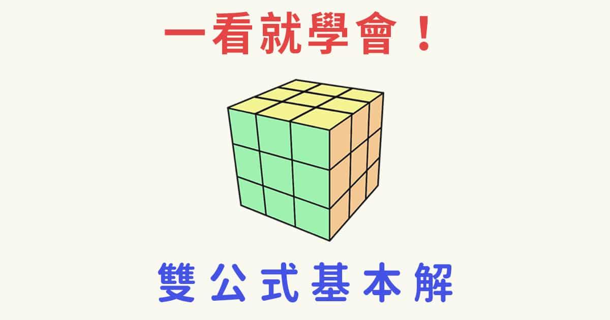 魔術方塊教學 3x3 雙公式基本解