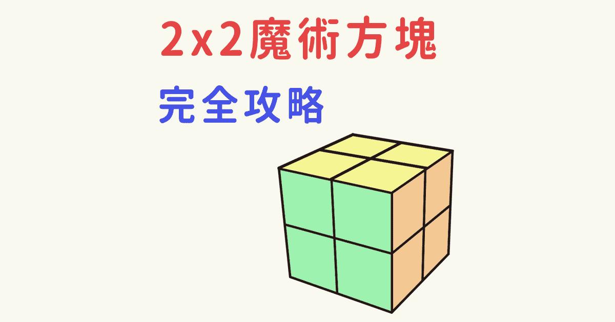 2x2魔術方塊基本解法教學