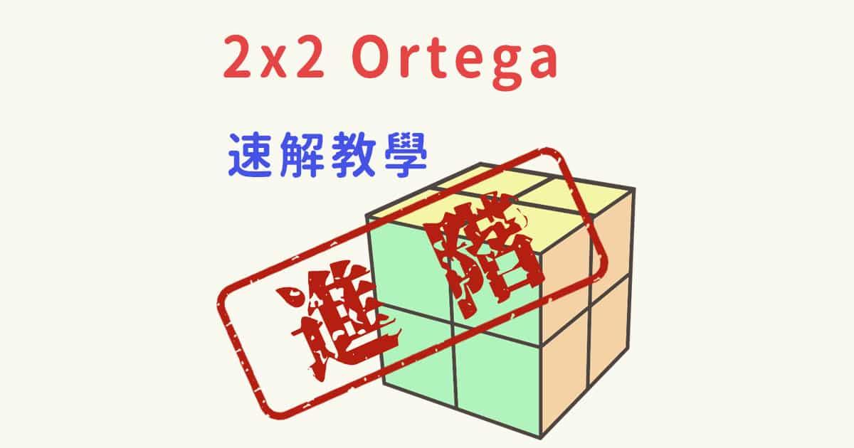2x2魔術方塊進階解法 ortega教學