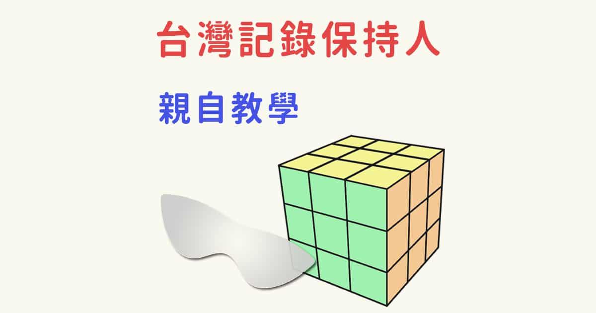 魔術方塊 雙公式盲解