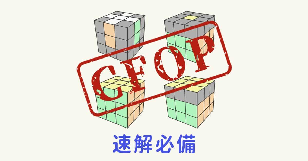 3x3魔術方塊進階速解 CFOP