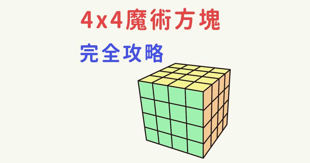 4x4魔術方塊解法教學-降階法
