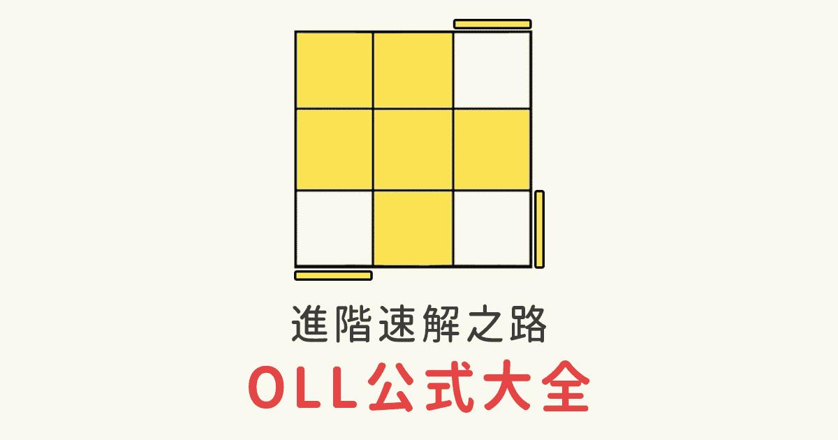 ft. 大神 魔術方塊OLL公式 CFOP