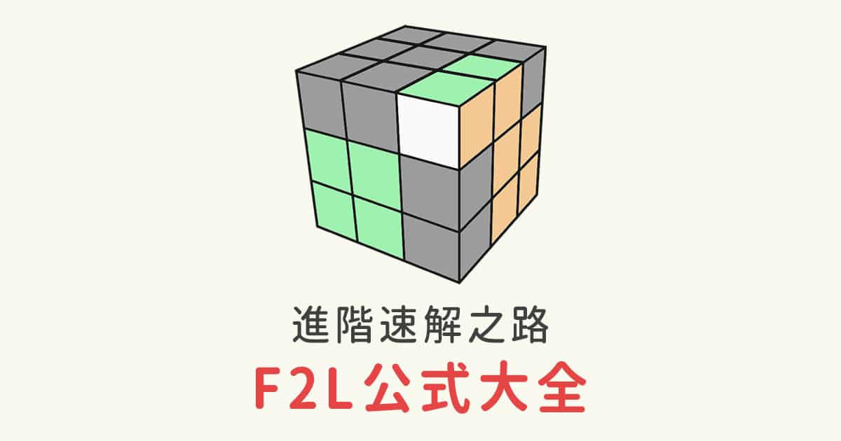 ft. 大神 魔術方塊F2L公式 CFOP