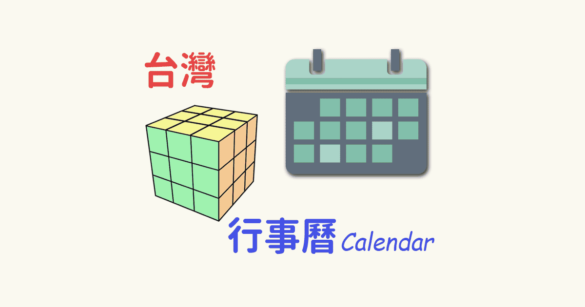 台灣魔術方塊行事曆
