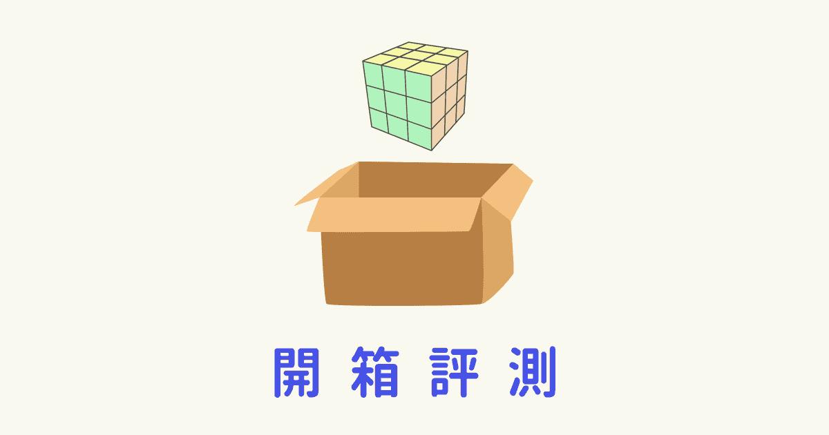 魔術方塊開箱評測