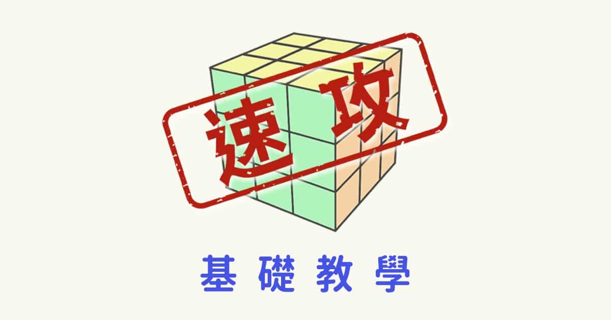 3x3魔術方塊教學-LBL