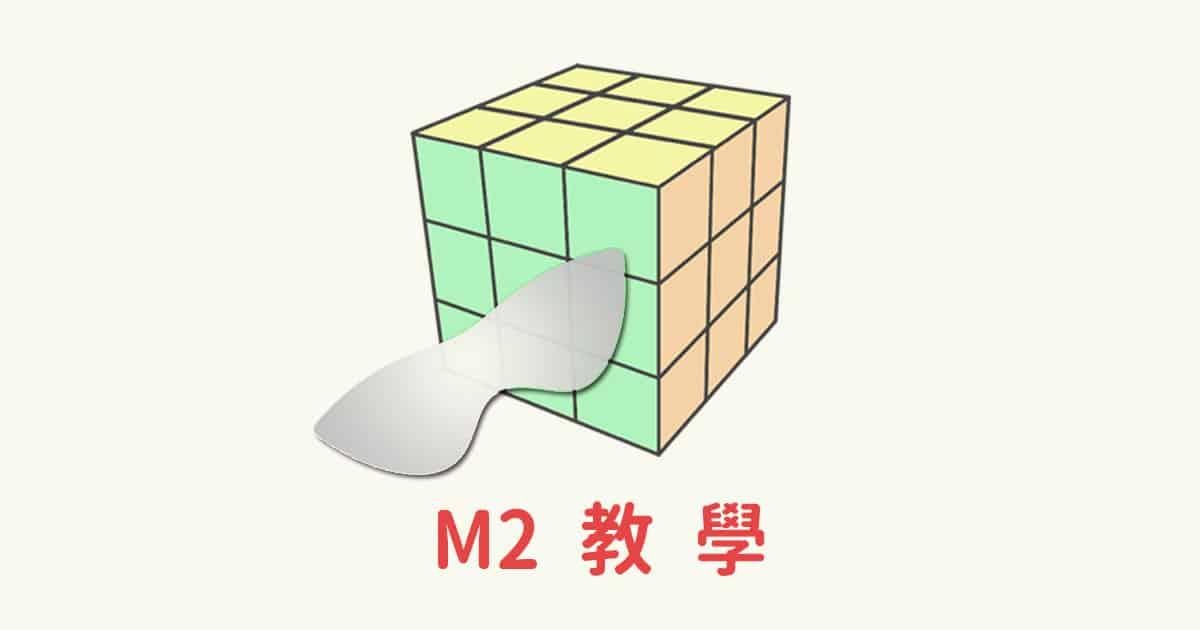 魔術方塊盲解 M2R2