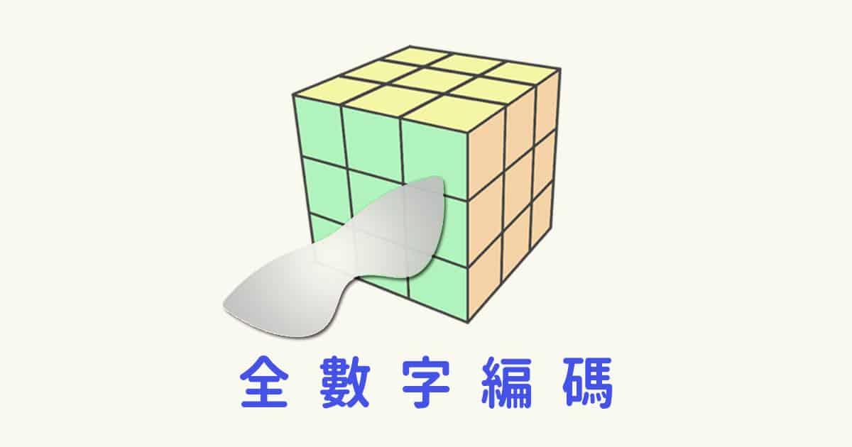 魔術方塊盲解 全數字編碼系統