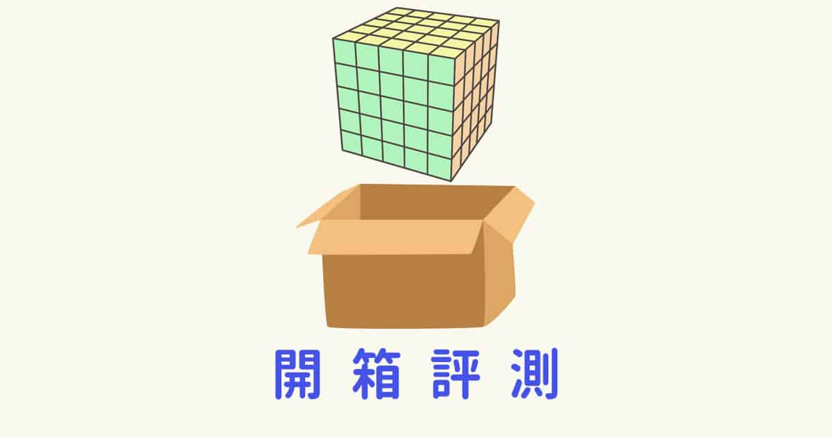 高階方塊評測開箱