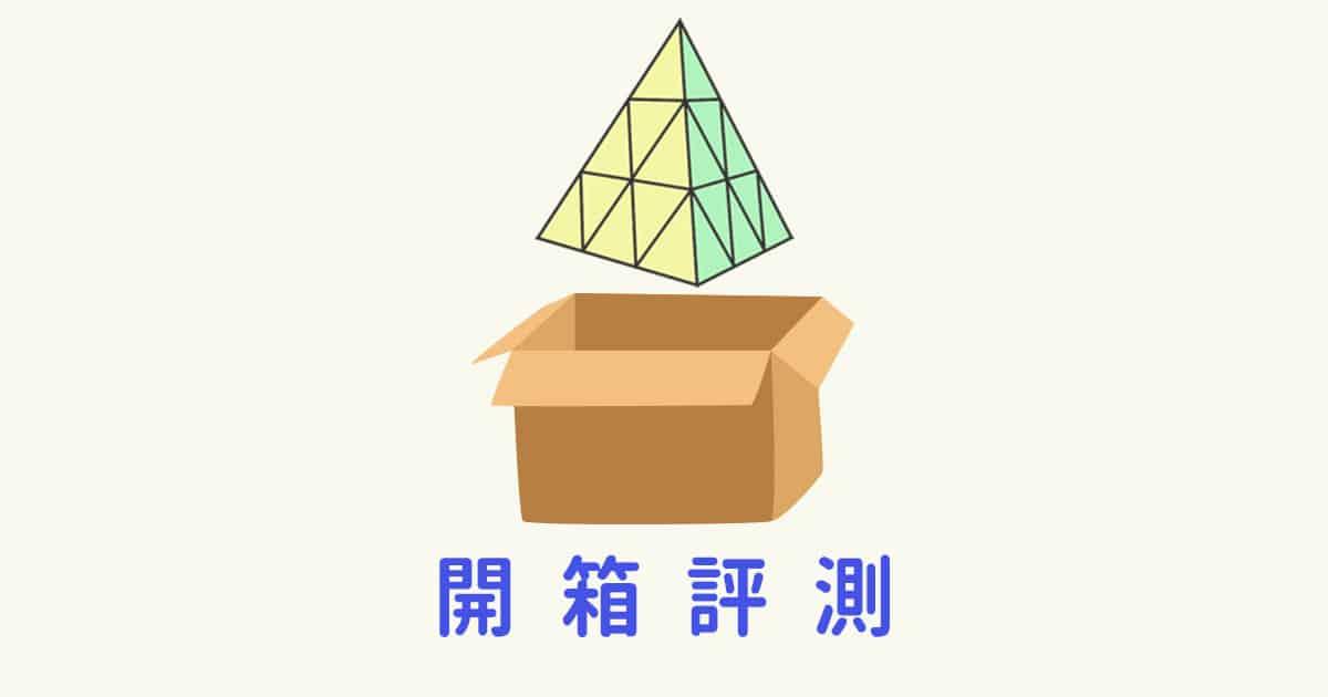 異形方塊評測開箱