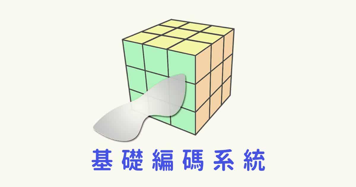 魔術方塊盲解基礎編碼