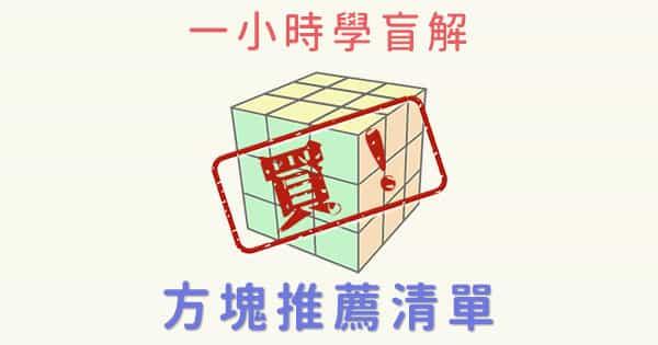 魔術方塊推薦清單 一小時學盲解
