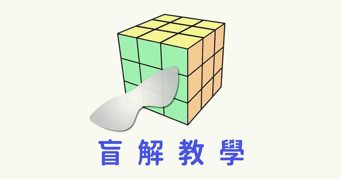 魔術方塊盲解學習